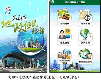 地政便民服務app 圖片